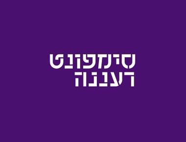 Raanana Symphonet Logo