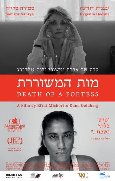 Death of a Poetess Poster